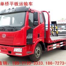 供应解放J6平板运输车 解放J6小三轴(前四后四)挖掘机拖车批发