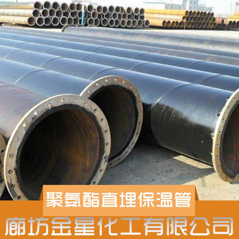 供应金星聚氨酯保温管厂家,聚氨酯保温,聚氨酯发泡保温,硬泡聚氨酯