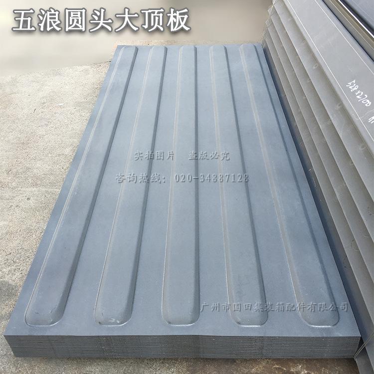 供应用于集装箱五浪圆头大顶板 车厢大顶板