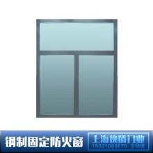 供应厂家直销高性能钢制固定防火窗批发