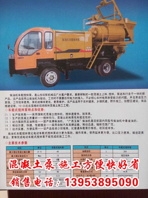 儋州混凝土搅拌拖泵 轻松泵送11层楼
