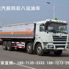 供应陕汽德龙前四后八运油车 34立方SX5316GYYNN466型运油车批发
