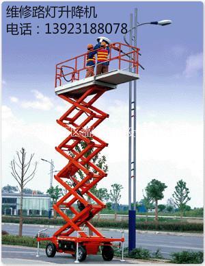 供应移动式高空作业平台 剪叉式升降台车出售 高空操作升降机
