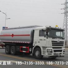 供应陕汽德龙后八轮运油车23方SX5256GYYDN434运油车批发