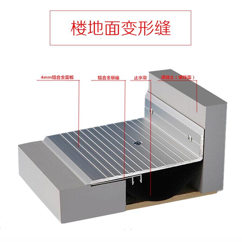 供应抗震型楼地面变形缝 不锈钢地面变形缝 楼地面变形缝厂家批发