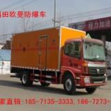 供应福田欧曼防爆车|CLW5160XQYB4爆破器材运输车 燃油已达标