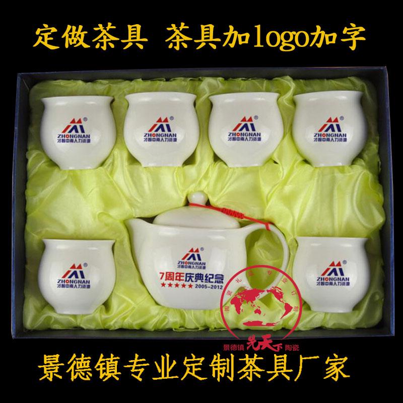 供应周年庆典纪念礼品茶具套装定制LOGO
