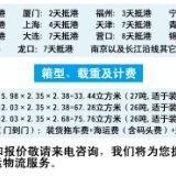 丹东到广州门到门集装箱海运专线  丹东到广州海运公司