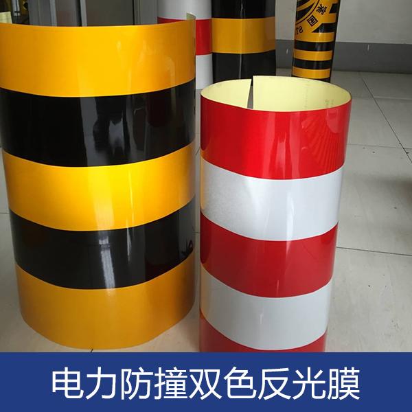 专业供应 电力防撞双色反光膜 三黄三黑电线杆防撞反光膜电力警示反光贴