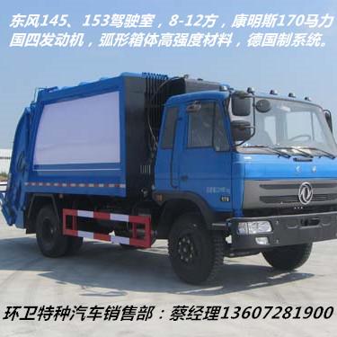 东风145、153压缩垃圾车销售