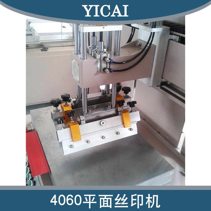 供应广东东莞寮步4060丝印机生产商