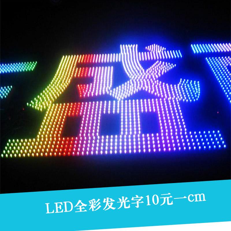 供应LED全彩发光字厂家供应七彩发光字 全彩发光字 发光字 不锈钢发光字