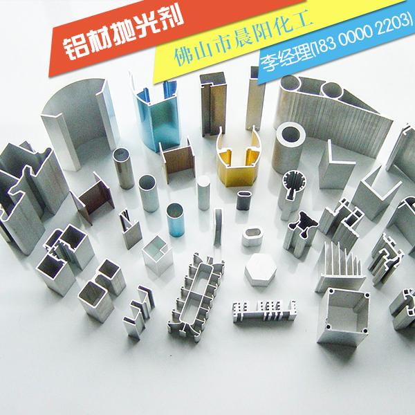 供应铝材抛光剂厂家 铝材化学抛光剂 铝材抛光剂