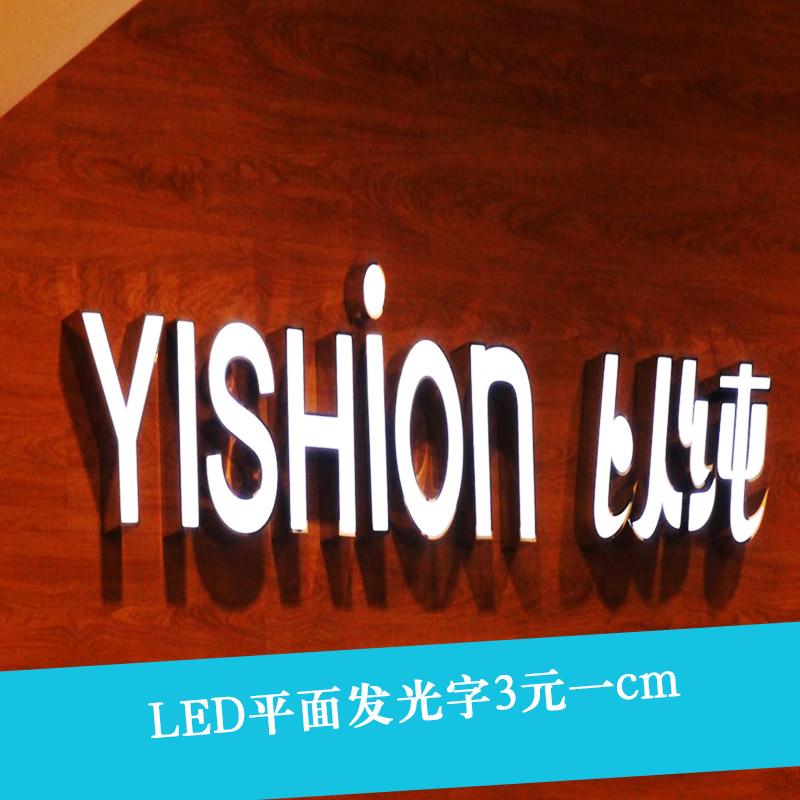 供应LED平面发光字LED平面发光字 LED亚克力发光字 LED迷你发光字
