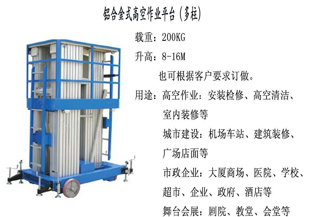 供应用于的铝合金升降机液压高空作业平台