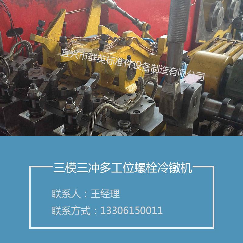 供应三模三冲多工位螺栓冷镦机图片