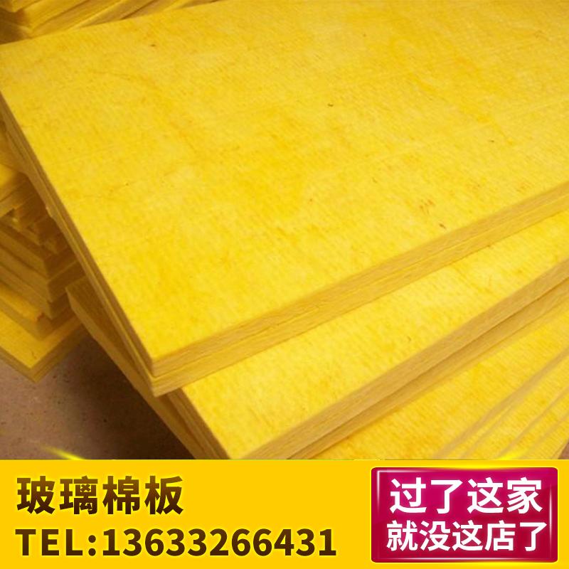 供应玻璃棉板厂家 高温玻璃棉板 离心玻璃棉板