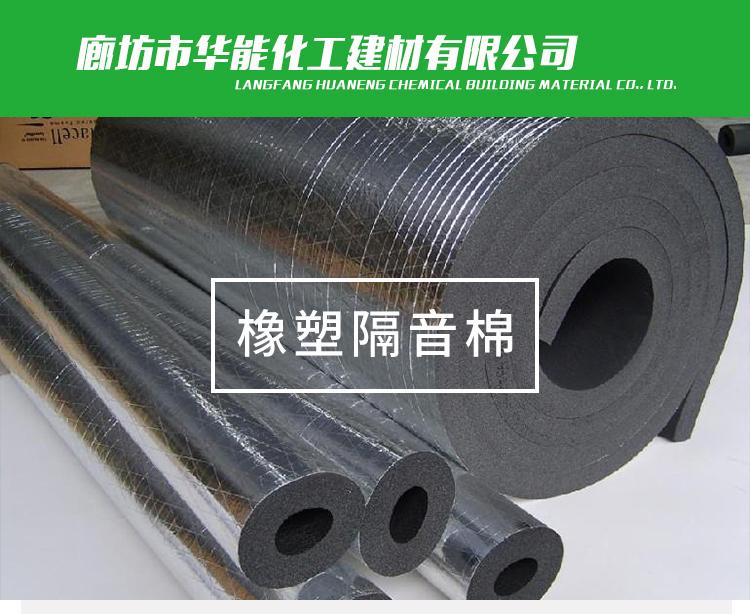 供应 吸音棉,隔热材料,橡塑板不干胶,保温隔热材料,橡塑海绵