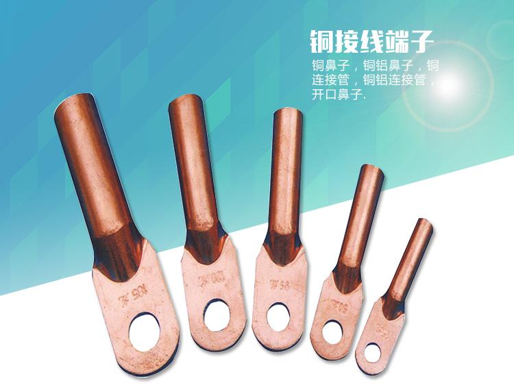 供应铜接线端子_铝合金电缆接线端子|导线专用接线