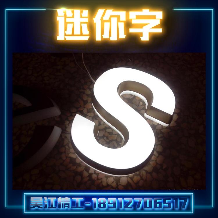 供应迷你字定制 led迷你字 亚克力迷你字 不锈钢迷你字 LED发光字 LED招牌