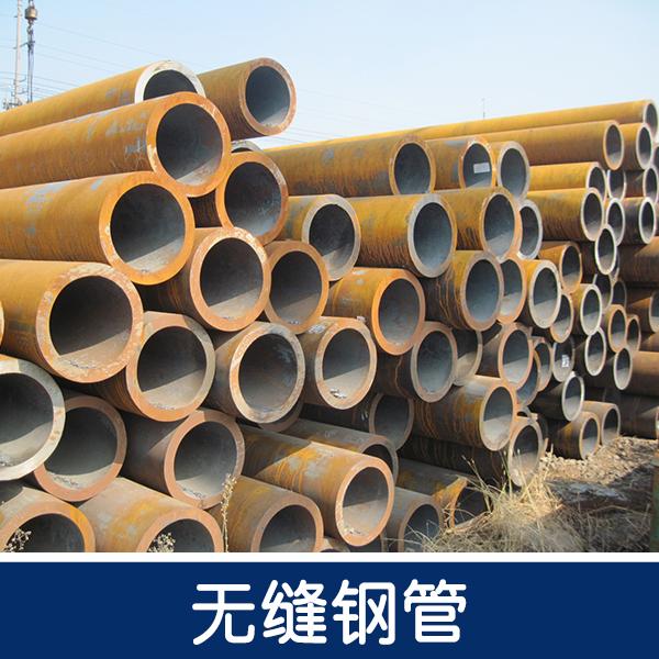 供应用于水 天然气 石油的无缝钢管批发高质量大口径厚壁无缝钢管 无缝管 厚壁钢管 厂家特价现货供应