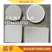 氧化铝直孔陶瓷过滤网出口图片