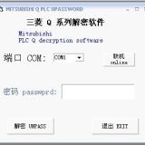 供应中国天津三菱PLC解密Q06UDHCPU专业三菱二十年