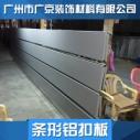 十堰市铝条扣板生产厂家 室外吊顶 防风铝条扣板厂家/价格 加油站吊顶专用铝条扣板