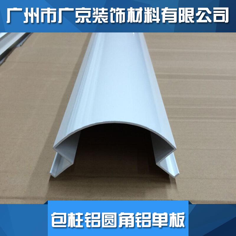 供应加油站包柱铝圆角-铝单板  冲孔铝单板 双曲铝单板 铝单板厂家