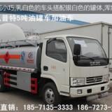 供应供应长春流动加油车/小流动加油车/东风单桥流动加油车