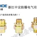BHJ防爆活接头批发变径接头活接头不锈钢管接头欢迎来电咨询