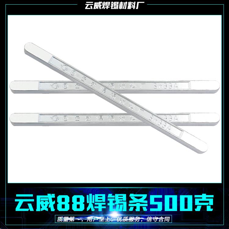 焊锡条品牌供应云威88焊锡条500克 无铅焊锡条价格
