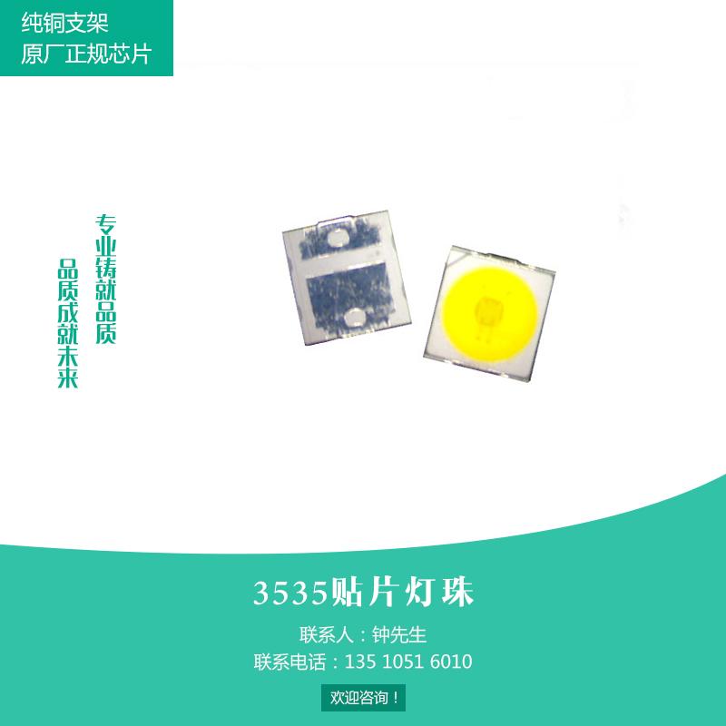 5050双色温灯珠1W LED-厂家定制定做灯珠货架优质供应商