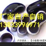 供应用于建筑安装的按图加工8字封头|108八字封头价格|优质8字封头专业生产厂家