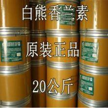 供应用于巧克力 鱼饵 蛋糕的厂家直供上海白熊香兰素食品增香剂批发