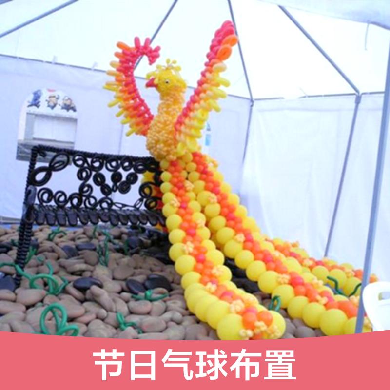 供应节日气球布置  节日装饰布置 气球布置 节日主题气球 气球定制
