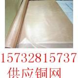 【现货供应】黄铜网、紫铜网、磷铜网、铜板网