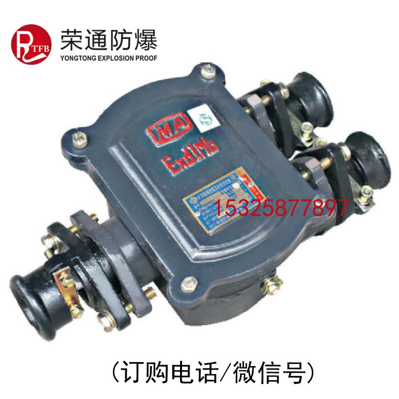 供应 BHD2-100/3T,煤矿用防爆接线盒,3通低压电缆接线盒