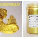 供应用于铁艺油漆的24K色相金箔粉