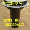 供应用于排水管的87型雨水斗生产厂家 DN150现货铸铁雨水斗价格 河北批发雨水斗生产厂家