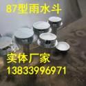 河北87型钢制雨水斗DN200图片