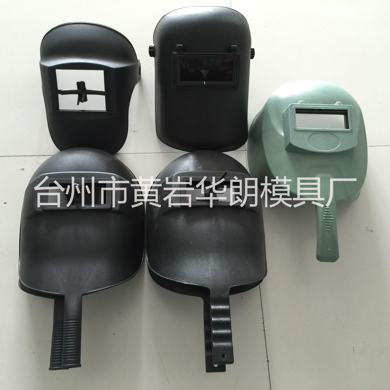供应电焊面罩模具 防护面具模具