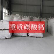 供应用于油漆涂料 干粉,腻子 塑料造纸的优质重质碳酸钙,碳酸钙生产基地碳酸钙价格