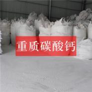 重钙双飞粉超细重钙超白重钙产地价图片