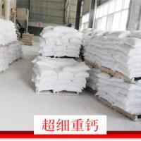 供应用于pvc扣板|pvc管材|塑料造纸的河南优质超细重钙,