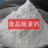 供应用于食品填料|面粉|麸皮的南阳盛世矿业食品级碳酸钙,食品级碳酸钙公司