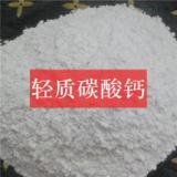 供应用于造纸|油漆涂料|橡胶的河南轻质碳酸钙,