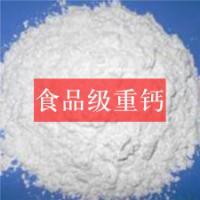 供应用于面粉|药品|食品填料的河南食用重钙食品级重钙。