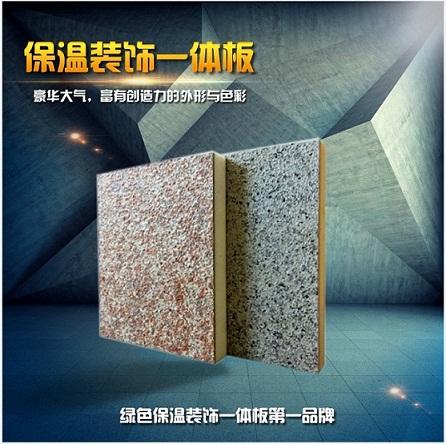外墙保温装饰板图片/外墙保温装饰板样板图 (4)