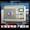 实验室小型的等离子清洗机厂家图片